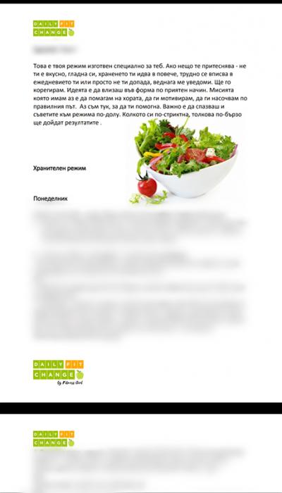 Хранителенрежим-комбинирана-програма