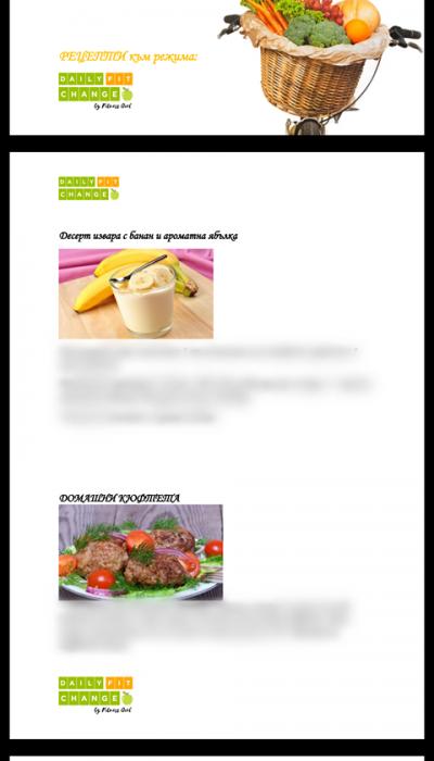Хранителен режим, (хранителен реж + наръчник)Комбинирана програма индивид